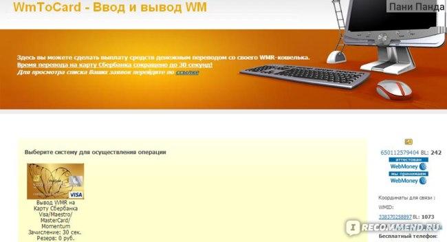 wmtocard.ru фото