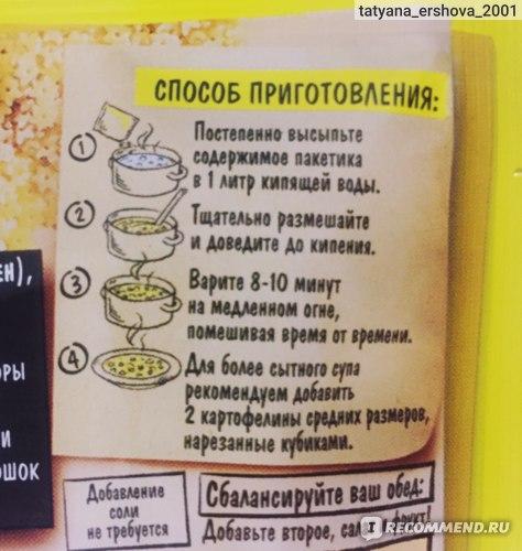 Супы Магги При Похудении.