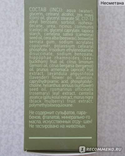 Крем для рук Siberian Wellness (Сибирское здоровье) Торгон (Шелк) (зеленая серия) фото