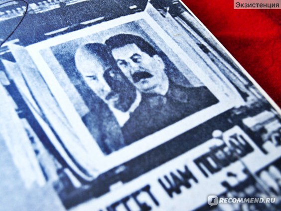 Сталин. Эдвард Радзинский фото