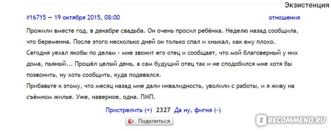 Килл Ми Плз - killpls.me / killmeplz.ru фото