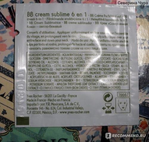 """BB крем Ив Роше / Yves Rocher sublimatrice 6 в 1 """"Совершенная Кожа"""" фото"""