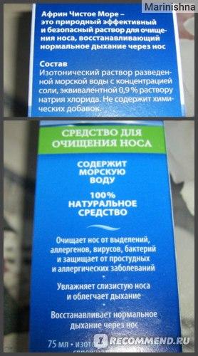 Спрей для носа Bayer Африн Чистое море спрей наз. д/очищения фл.с расп.75мл фото