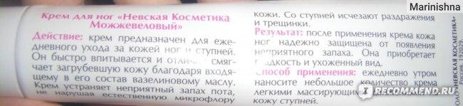 """Крем для ног  Невская косметика """"Можжевеловый"""" фото"""
