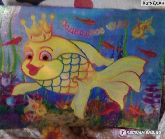 Голографическая гравюра Сима-ленд Подводное чудо