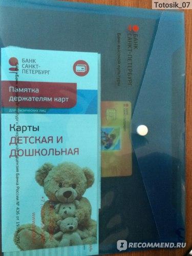 """Карта """"Детская"""" банк Санкт-Петербург фото"""
