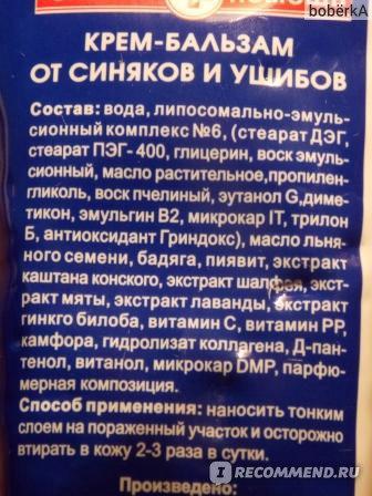 """Бальзам от синяков и ушибов  """"скорая помощь"""" фото"""
