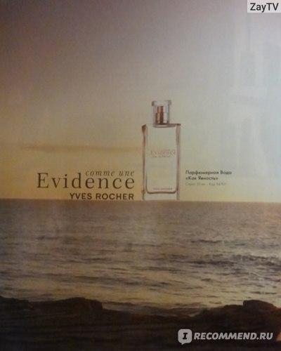 """Ив Роше / Yves Rocher Comme une Evidence """"Как Явность"""" фото"""