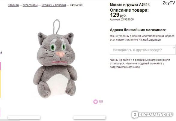 скриншот с котом Томом с сайта Kari.