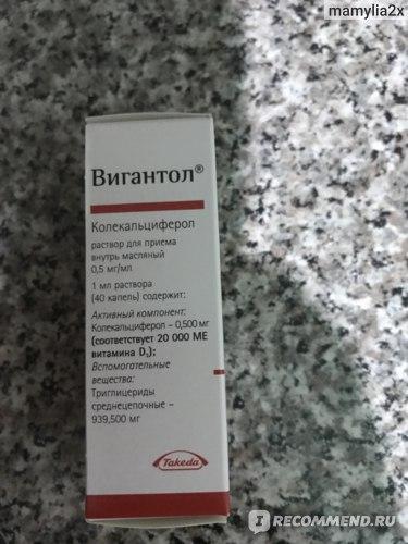 """Витамины Мерк КГаА. Германия """"Вигантол"""" фото"""