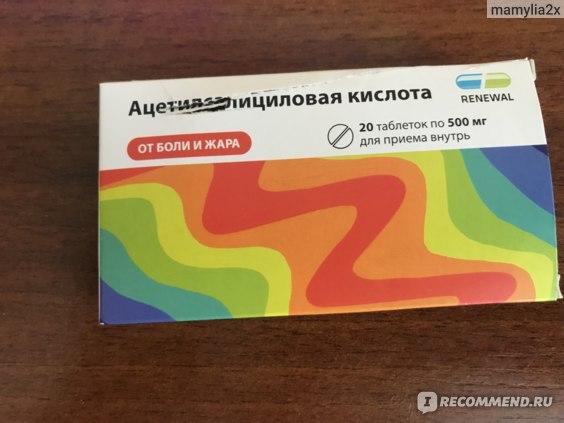 Лекарственный препарат Renewal Ацетилсалициловая кислота фото
