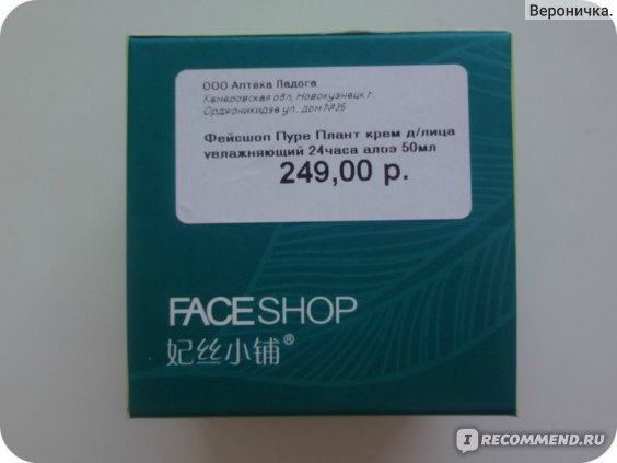 Крем для лица Faceshop Pure Plant увлажняющий 24 часа с экстрактом алоэ фото