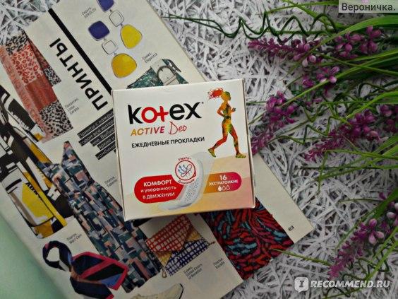 Прокладки ежедневные Kotex Active Экстра Тонкие