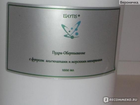 Elaytis Фукус микронизированный-природный сжигатель жира! фото
