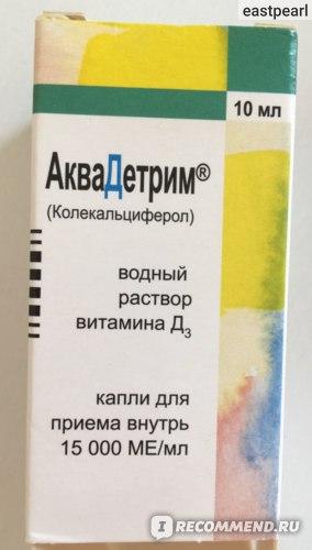 Витамины Medana Аквадетрим Д 3 фото