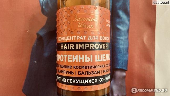 """Концентрат для волос Золотой шелк Протеины шелка """"Против секущихся кончиков"""""""