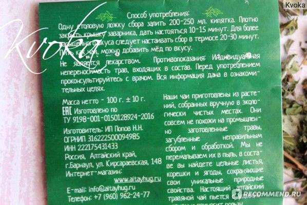 """Чайный сбор Объятия Алтая """"Таежная корзинка"""" вкусный  фото"""