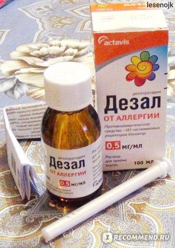 Сироп Schering-Plough Labo N.V Эриус(Aerius) сироп противоаллергическое средство (H1-антигистаминные средства) (аналог раствора ДЕЗАЛА) - отзыв.