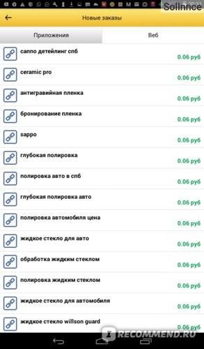 Компьютерная программа TapMoney.ru фото