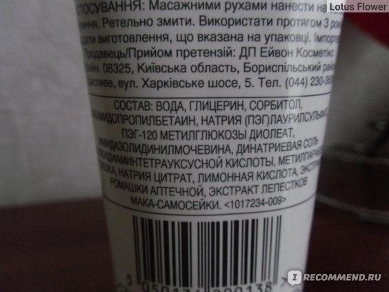 """Очищающее средство Avon Очищающее и тонизирующее средство для чувствительной кожи лица 2 в 1 """"Ромашка и мак"""" фото"""