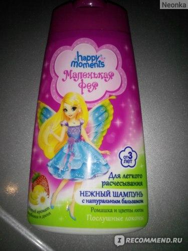 Шампунь Happy Moments Маленькая фея Послушные локоны  фото