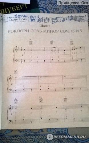 Шопен. Ноктюрн соль-минор соч.15 №3