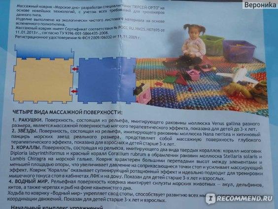 """Массажный коврик """"Персей Орто"""" Морское дно фото"""