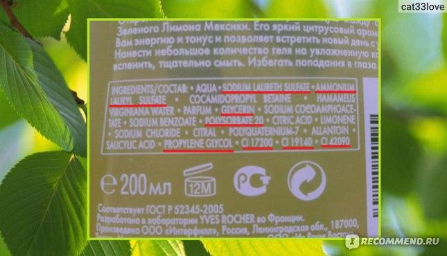 Гель для душа Ив Роше / Yves Rocher Зеленый лимон Мексики фото