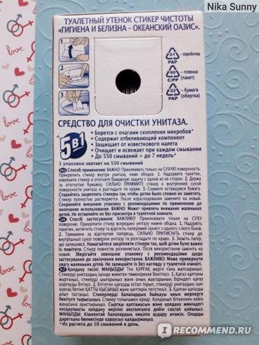 Очиститель унитазов Туалетный утенок Стикер чистоты