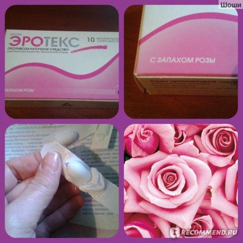 Контрацептивы Сперко Украина ЭРОТЕКС  фото