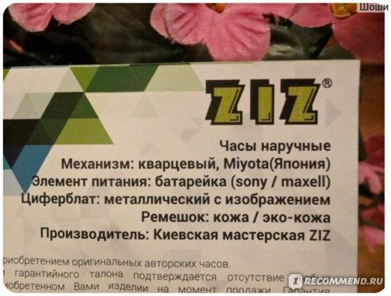 """Наручные часы ZIZ """"Цветение"""""""