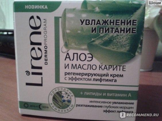 Регенерирующий крем с эффектом лифтинга, день/ночь Lirene Алоэ и масло карите фото