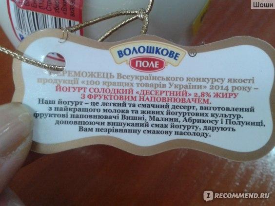Йогурт Волошкове поле сладкий десертный, 2,8% жира фото
