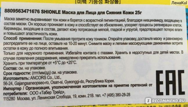 Маска для лица Shionle Brightening mask для сияния кожи фото