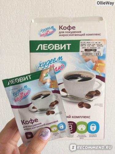 Кофе Леовит Для Похудения Жиросжигающий Комплекс Отзывы.