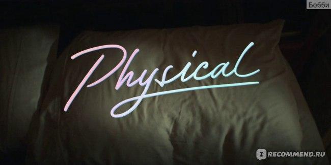 В ритме жизни / Physical фото