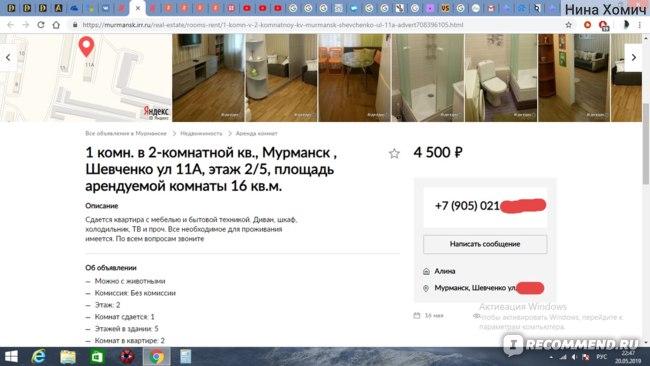 "Сайт ""Из рук в руки"" - irr.ru фото"
