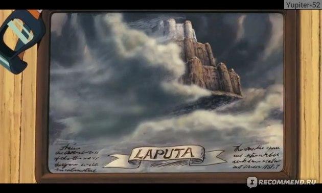 _ Доказательство существования Лапуты _