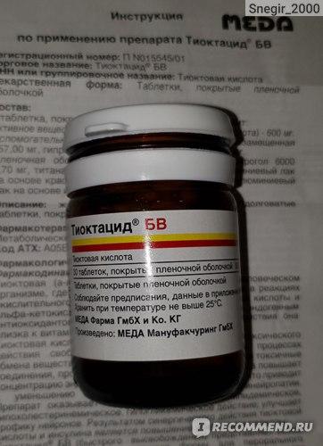 Альфа-липоевая кислота МЕДА Фармасьютикалз Тиоктацид БВ
