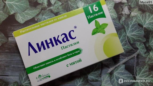 Линкас (linkus) HERBION пастилки от кашля и боли в горле.