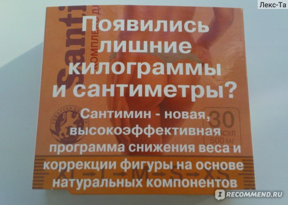 Капсулы Сантимин фото