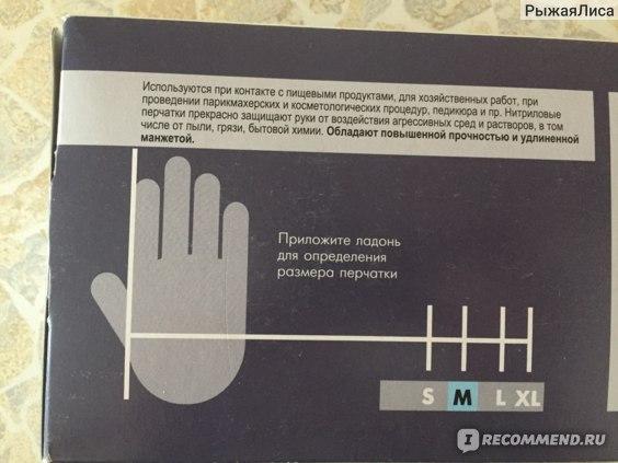 Перчатки хозяйственные High risk Нитриловые фото