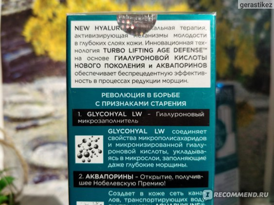 Гель для кожи вокруг глаз Eveline Роликовый филлер для контура  фото