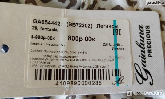 Леггинсы для девочек Gaialuna GA654442 (BB72302) фото