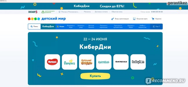 detmir.ru - «Детский мир» - интернет-магазин детских товаров фото