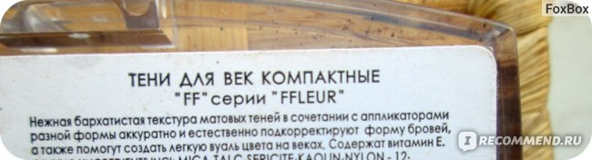 "Тени для век и бровей FFLEUR ""FF"" фото"