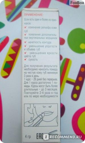 Помада лифтинг для губ Belweder с пептидами  фото