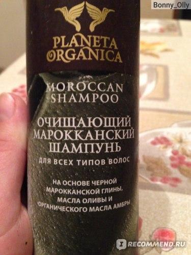Шампунь Planeta Organica  Очищающий Марокканский шампунь/Moroccan Shampoo фото