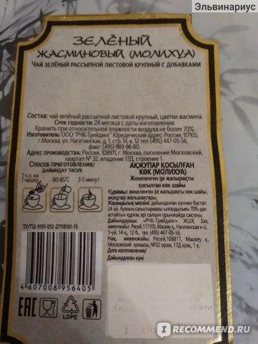 Чай зеленый Fenix Жасминовый Моли Хуа, 270 г фото