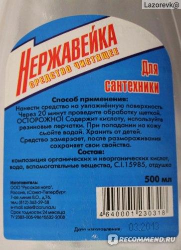 Чистящее средство Русская нота Нержавейка фото
